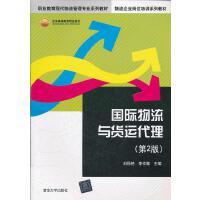 国际物流与货运代理(第2版)(职业教育现代物流管理专业系列教材,物流企业岗位培训系列教材)