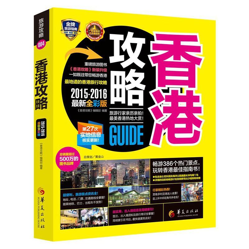 香港攻略(2015—2016全彩升级版