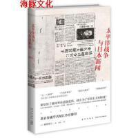 【旧书9成新】【正版现货包邮】太平洋战争与日本新闻,(日)前坂俊之,新星出版社,9787513316194