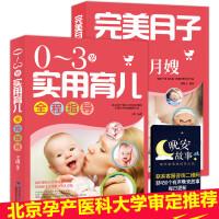 坐月子新生儿护理与新生儿护理书2册 育儿书籍0-3岁新生儿婴儿护理百科全书 月子餐30天食谱营养餐