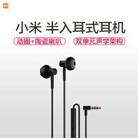 Xiaomi/小米 BRE01JY双单元半入耳式耳机 男女生线控耳塞安卓手机