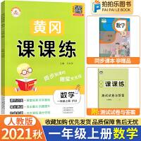 黄冈课课练一年级上册数学同步练习册人教版