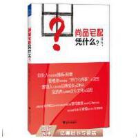 【二手9成新】尚品宅配凭什么?段传敏,徐军浙江大学出版社