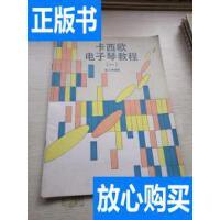 [二手旧书9成新]卡西欧电子琴教程(一) /俞人悦,编著 人民音乐?