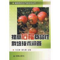 提高石榴商品性栽培技术问答