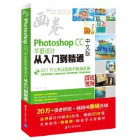 Photoshop CC中文版平面设计从入门到精通
