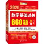2020考研��W 2020李永�贰ね跏桨� 考研��W:��W基�A�^�P660�}(��W一) 金榜�D��