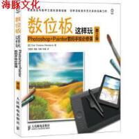 【旧书9成新】【正版现货包邮】数位板这样玩 Photoshop+Painter数码手绘必修课(第2版),思雷伊纳-彭达