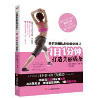 天后御用私教拉伸训练法:1日1分钟,打造美丽线条  日本亚马逊五星推荐 运动健身锻炼书籍