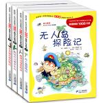 生存系列全套 共4册 我的**本科学漫画书 6-7-10-12岁小学生课外书 少儿科普百科全书 极地冰河历险记儿童科普