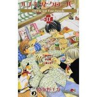现货 日版 蜂蜜与四叶草 公式书 ハチミツとクロ�`バ�`Official fan book vol.0