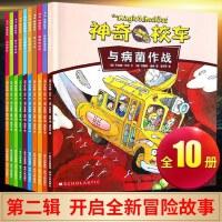 神奇校车第二辑10册小学生一二年级儿童故事阅读百科全书绘本图书神奇校车水的故事1