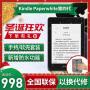 全新Kindle Paperwhite 4第四代亚马逊电子书阅读器墨水屏护眼8G/32G第10代保护套套餐手持硅胶软壳