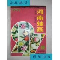 【二手旧书9成新】1991河南轴画――条屏・沙发画・中堂 /不详 河