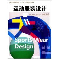 运动服装设计 东华大学出版社 9787566913180