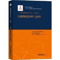 """[二手旧书9成新]""""十二五""""国家重点出版物出版规划项目:中国战略性新兴产业――新材料(功能陶瓷材料与器件)[中国]中国"""