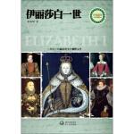 伊丽莎白一世邢来顺9787535460394【新华书店,稀缺收藏书籍!】