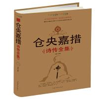 �}央嘉措��魅�集 �Z晗著 中���A�S出版社