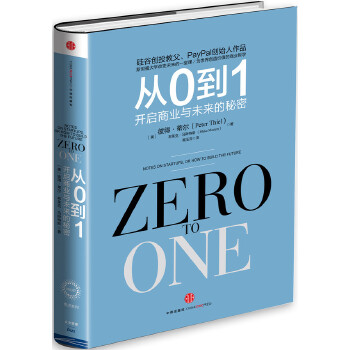 从0到1(pdf+txt+epub+azw3+mobi电子书在线阅读下载)