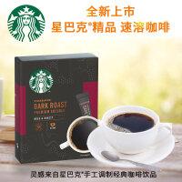 星巴克即溶咖啡粉免煮美式黑咖啡深度烘焙10条装进口精品速溶咖啡