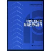 【二手旧书9成新正版现货】中国企业年金财税政策与运行劳动和社会保障部社会保险研究所,中国太平洋人寿保险97875045
