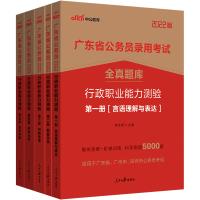 中公教育2020广东省公务员考试用书 全真题库行政职业能力测验3500题