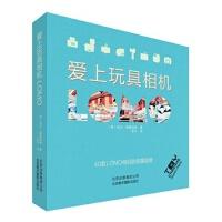 【RT3】爱上玩具相机:LOMO (英)梅雷迪斯,东平 北京美术摄影出版社 9787805016214
