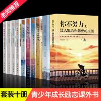 青少年励志书10册,让孩子在书籍中自我成长 你不努力没人能给你想要的生活 138元10本书 全套10册 历经千帆仍是少