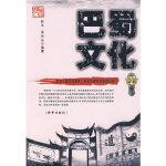 巴蜀文化 林军,张瑞涵著 时事出版社 9787800091988