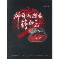 【旧书9成新】神奇的桂林鸡血玉姜革文著广西师范大学出版社9787549523986