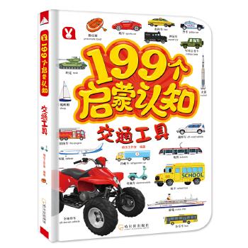 199个启蒙认知-交通工具
