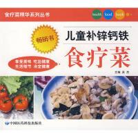 [二手旧书九成新]儿童补锌钙铁食疗菜