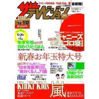 [现货]进口日文 周刊柠檬增刊 �L刊ザテレビジョン��刊 1/12��刊号 2018年1月号