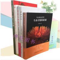 NAMASTE生命喜悦的祈祷+爱的艺术+爱的五种能力+当下的力量(白金版)+非暴力沟通(套装共5册)