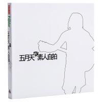 现货[台版]五月天之素人自拍/台湾时报文化 阿信五月天 明星写真专辑 五月天的素人自拍