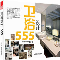 卫浴设计555 徐宾宾 江苏人民出版社 9787214074737