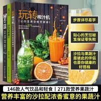 L生活套装-玩转榨汁机-让你变美变瘦变健康+不一样的饮品 茶饮调酒咖啡蔬果汁+萨巴厨房.沙拉与果蔬汁