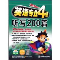 英语专业四级听写200篇(冲击波系列・2014英语专业4级)