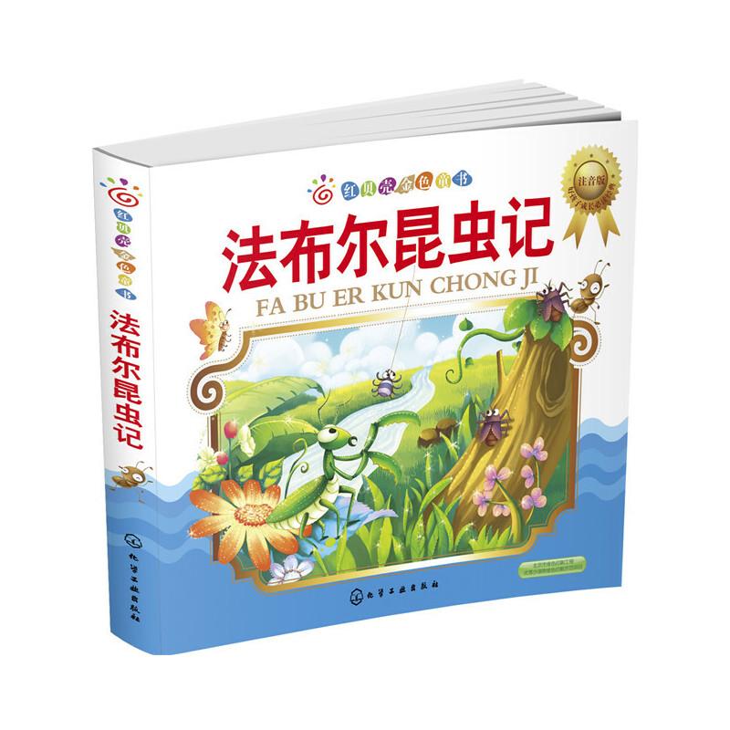 法布尔昆虫记:注音版 红贝壳金色童书――法布尔昆虫记(注音版)
