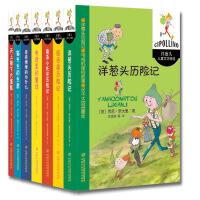 洋葱头儿童文学精选(7册/套)