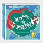 DK环游世界科普绘本(套装共2册)