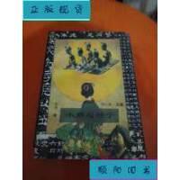 【二手旧书9成新】小脚与辫子 /张仲 国际文化出版公司