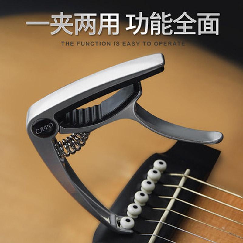 木吉他乐器配件 吉他变调夹 民谣木吉他变音夹调音夹