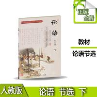 论语(节选)下五年级下中国传统文化教育全国中小学实验教材 中国国学文化艺术中心编 978710723