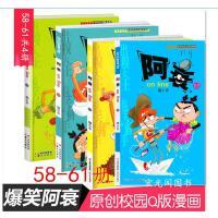 阿衰58+59+60+61册 共4本 猫小乐/编绘 漫画派对单行本阿衰61漫画全集