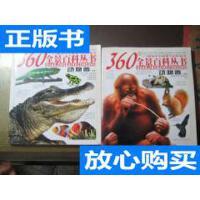 [二手旧书9成新]360°全景百科丛书.动物卷.上下 /的克图桑 内蒙?