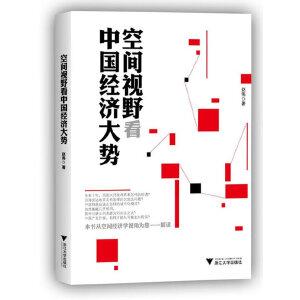 空间视野看中国经济大势(不可逆转的经济全球化,不可逆转的中国制度转型,不可逆转的大众消费时代……我们当如何应对?)