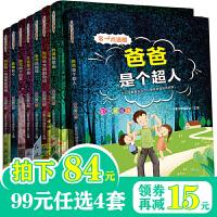 【满59.8元任选3套包邮】多一点温暖全8册 写给长大后的自己  爸爸是个超人二三四五六年级课外书必读阅读书籍6-7-8-10-12-15周岁 故事图书儿童读物 畅销书排行榜 小学生