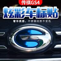 广汽传祺GS4车标贴传奇GS4改装方向盘车标中网前标尾标装饰 前+