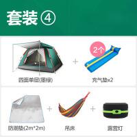 野外露营 自动帐篷户外二室一厅3-4人家庭防雨双人2人单人